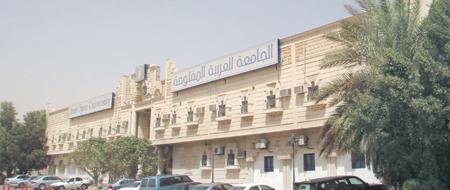 اعلان الجامعة العربية المفتوحة Jpg 679 960 University Communications Communication