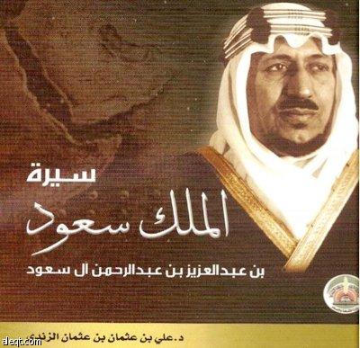 نادي الباحة الأدبي يصدر كتابا عن سيرة الملك سعود رحمه الله صحيفة الاقتصادية