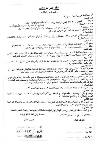 كتاب لعبة الاسهم السعودية pdf