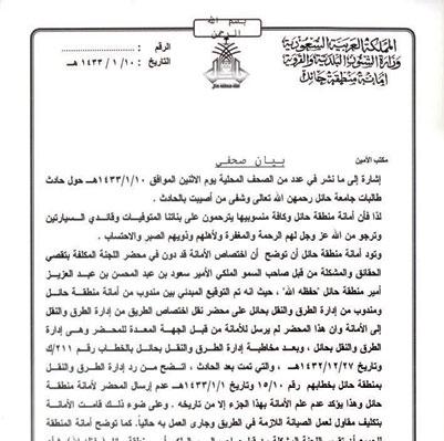 صيغة طلب نقل موظف حكومي في مصر