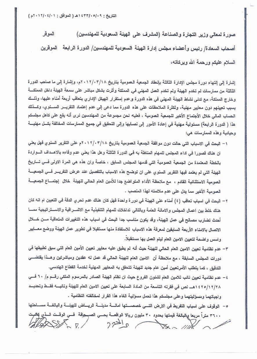 خطاب من جهة العمل الهيئة السعودية للمهندسين