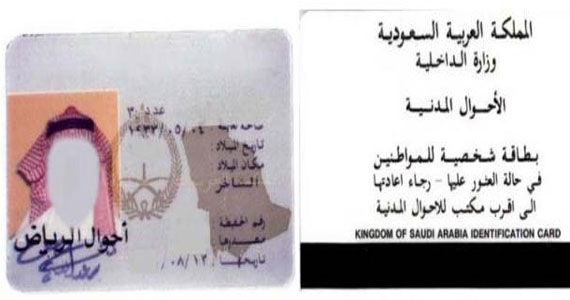 الأحوال المدنية تؤكد ضرورة استبدال البطاقة التي لا تحمل ...
