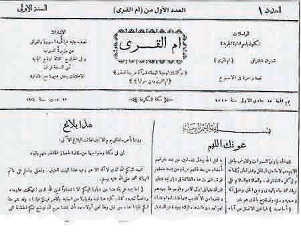 تاريخ صحف الحجاز تطور رغم العثرات صحيفة الاقتصادية