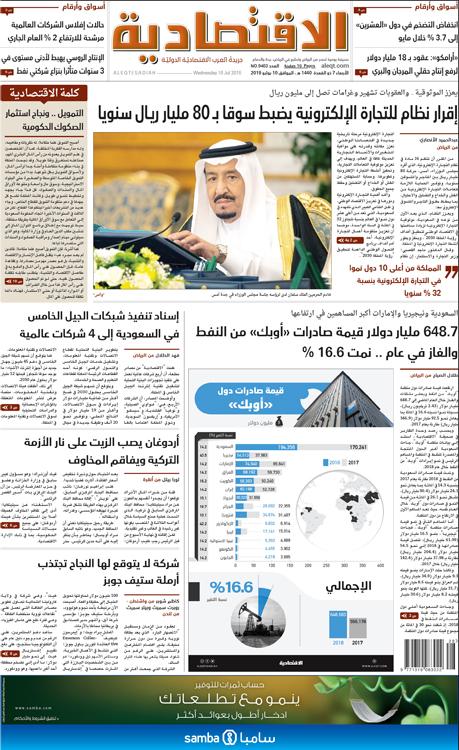 9b0d29227 صحيفة الاقتصادية | الصفحة الرئيسية