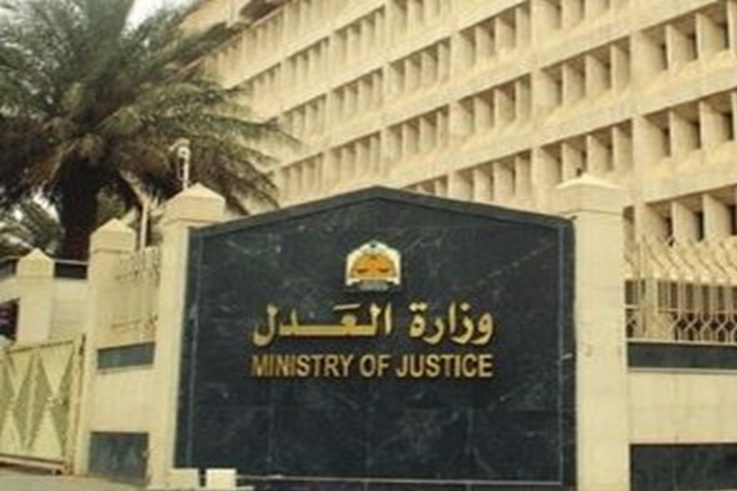 وزارة العدل: التغطية الإلكترونية في المرافق القضائية والعدلية بلغت 98%   صحيفة الاقتصادية