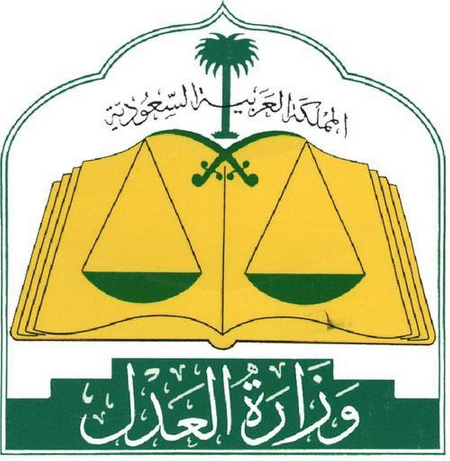 وزارة العدل تغطي جميع المحاكم وكتابات العدل بالتقنية الرقمية بنسبة 100%.. كانت تشغل 2% العام المنصرم   صحيفة الاقتصادية