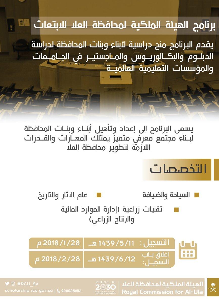 محافظة العلا تطلق برنامج الهيئة الملكية لمحافظة العلا للابتعاث صحيفة الاقتصادية