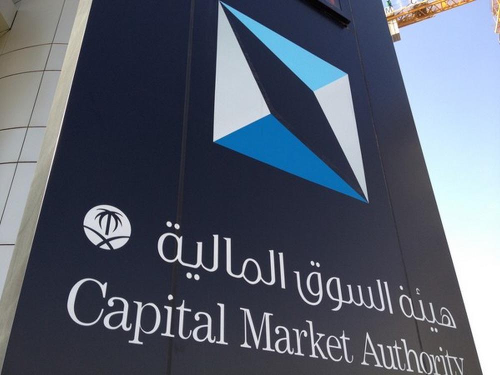 هيئة السوق المالية: اعتماد التعليمات الخاصة بإعلانات الشركات المساهمة المدرجة المعدلة