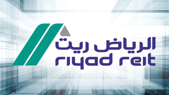 اعتباراً من غداً الخميس.. بدء تداول وحدات صندوق الرياض ريت الجديدة