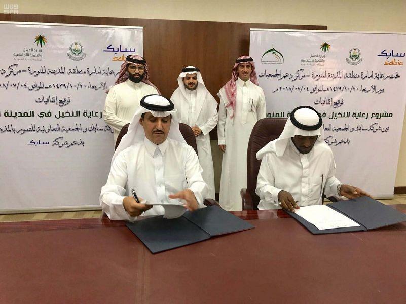 سابك  توقع ثلاث اتفاقيات لتعزيز التنمية الزراعية في المدينة المنورة   صحيفة الاقتصادية