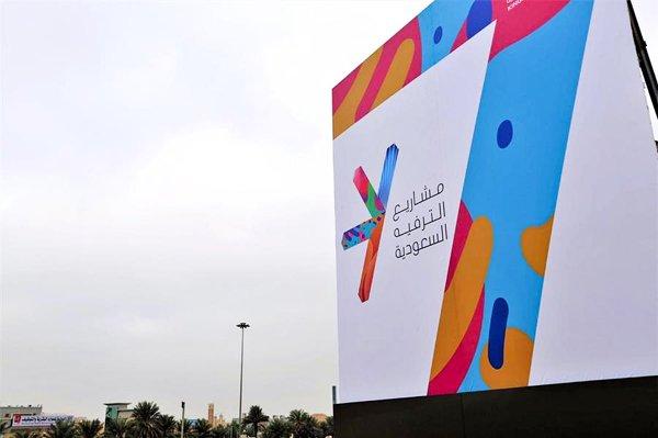 مشاريع الترفيه السعودية تعلن عن ثاني أضخم مجمع ترفيهي في الرياض   صحيفة الاقتصادية