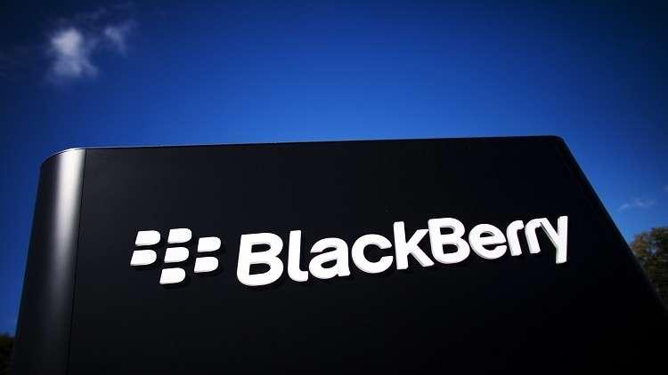 بعد تراجع المستخدمين .. بلاك بيري تغلق تطبيق «BBM»   صحيفة الاقتصادية