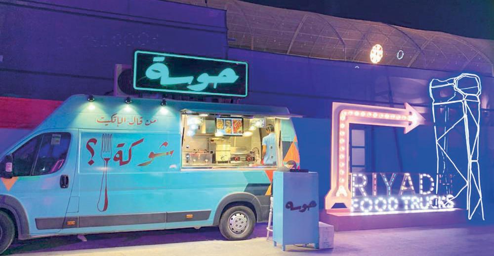 فود ترك منصة تبرز مهارات السعوديين بإعداد الأطعمة في بوليفارد الرياض صحيفة الاقتصادية