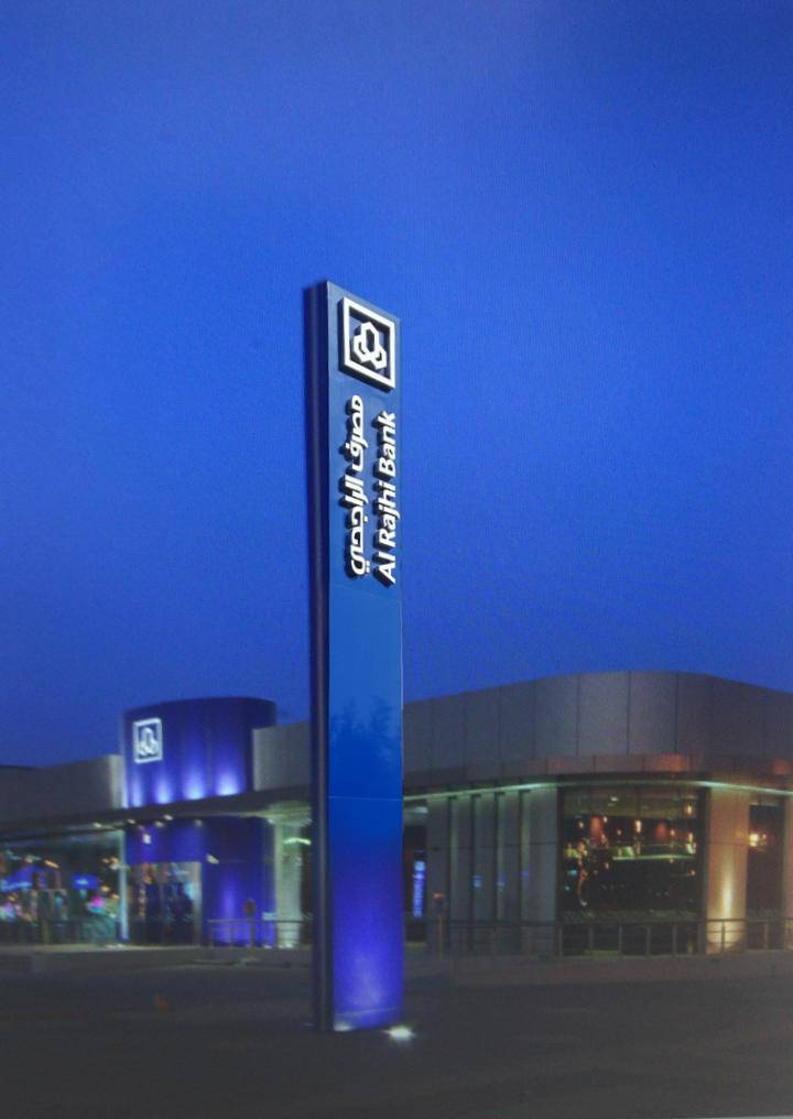 مصرف الراجحي يحدد101 فرع ومركز للتحويلللعمل في العيد صحيفة الاقتصادية