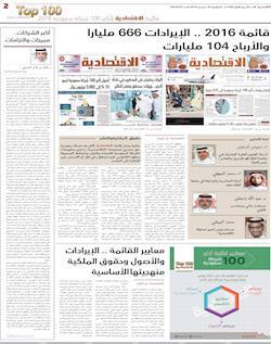 قائمة صحيفة الاقتصادية لأكبر 100 شركة سعودية لعام 2016