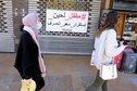 الليرة اللبنانية تفقد 90 % من قيمتها خلال عامين