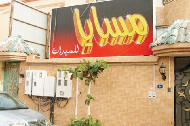 فتاة سعودية صماء مطرودة من وظيفة تتملك مركز تجميل