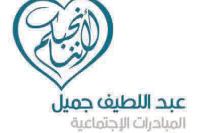 «مبادرات عبد اللطيف جميل» تدعم توسع الشركات العربية الناشئة نحو الأسواق العالمية