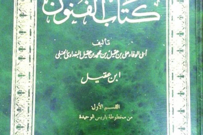 «الفنون» أكبر كتاب عرفه التاريخ