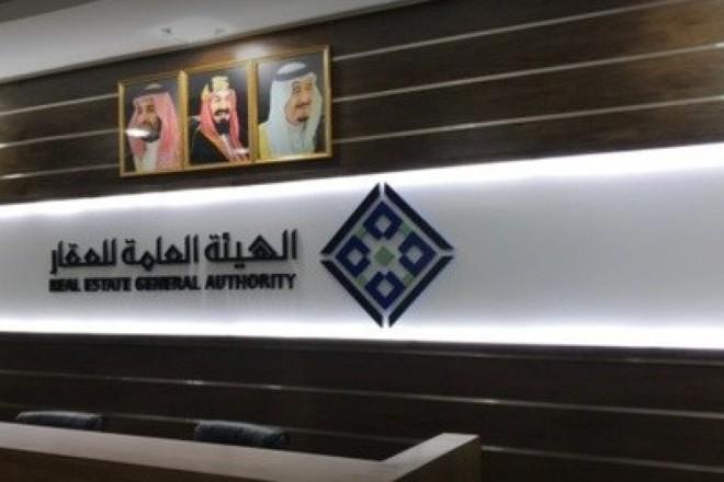 الهيئة العامة للعقار تبدأ تصنيف مكاتب وشركات الوساطة العقارية