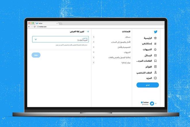 """""""غرّدي"""" .. """"تويتر"""" يتيح للمغردات العربية مخاطبتهن بصيغة التأنيث"""