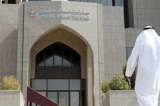 مصرف الإمارات المركزي يرفع سعر الفائدة الرئيسي بواقع 5 نقاط أساس