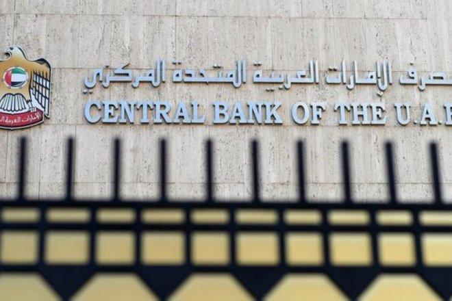 """""""المركزي الإماراتي"""" يؤكد التزامه بدعم استمرار التعافي الاقتصادي"""