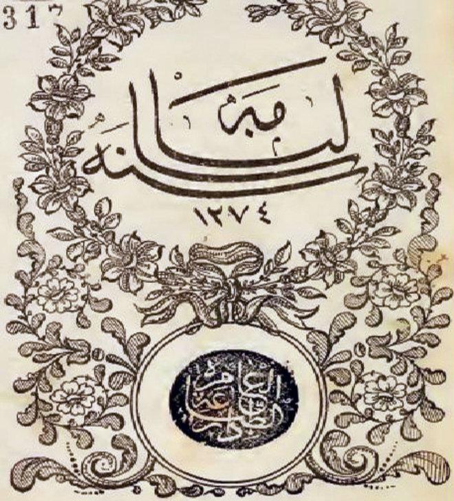 السالنامات العثمانية