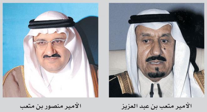 العزاء في والدة الأمير منصور بن متعب اليوم في جدة وغدا في الرياض صحيفة الاقتصادية