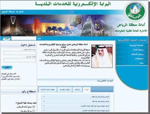 الرياض تفوز بجائزتي منظمة المدن العربية للخدمات الإلكترونية والتشجير صحيفة الاقتصادية