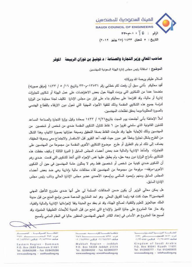 نموذج خطاب جهة العمل الهيئة السعودية للمهندسين
