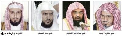 7 أئمة للحرم المكي في رمضان ومراجعتهم للقرآن تتم في الخ ل وات صحيفة الاقتصادية