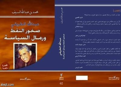 """صدور الطبعة الرابعة من كتاب """"عبدالله الطريقي : صخور النفط ورمال السياسة"""" لمحمد السيف"""