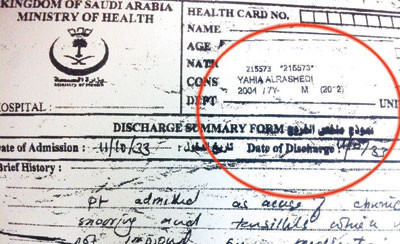 مواطن يتهم مستشفى بـ الإهمال بعد إعطاء ابنه وصفة آخر صحيفة الاقتصادية