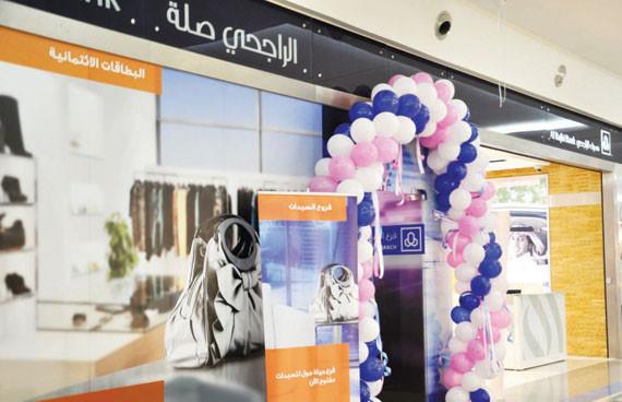 مصرف الراجحي يدشن أول فروع «الراجحي صلة» النسائية في الرياض   صحيفة الاقتصادية