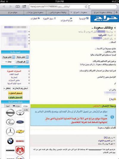 شركات سعوده بدون دوام للنساء 1441