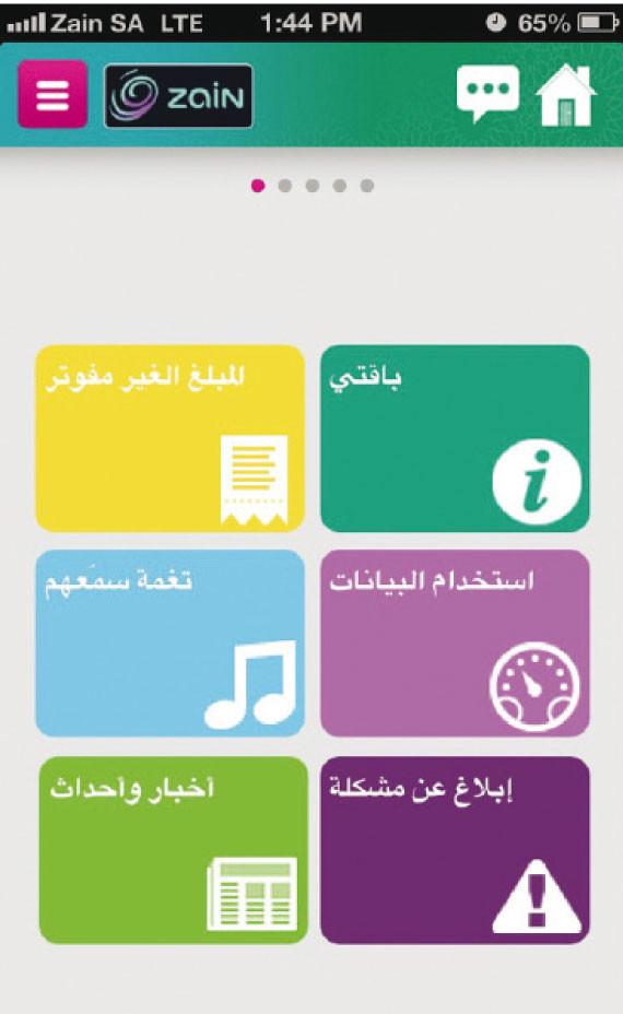 زين السعودية» تطلق تطبيقها الجديد على أجهزة الآيفون والأندرويد | صحيفة  الاقتصادية