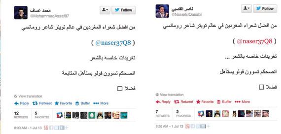 """مختص لـ""""الاقتصادية"""": 20 مليون حساب وهمي في «تويتر»"""