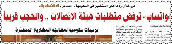اليوم .. السعودية تتخذ قرارها بحجب «واتساب» و«سكايب»