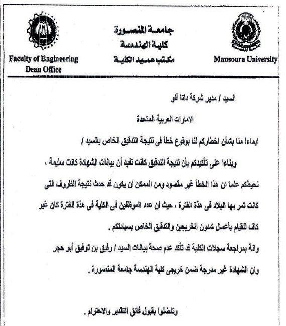 اكتشاف شهادة مزورة لمهندس فلسطيني منذ 10 سنوات ولا يزال يعمل ويتحدى إيقافه صحيفة الاقتصادية