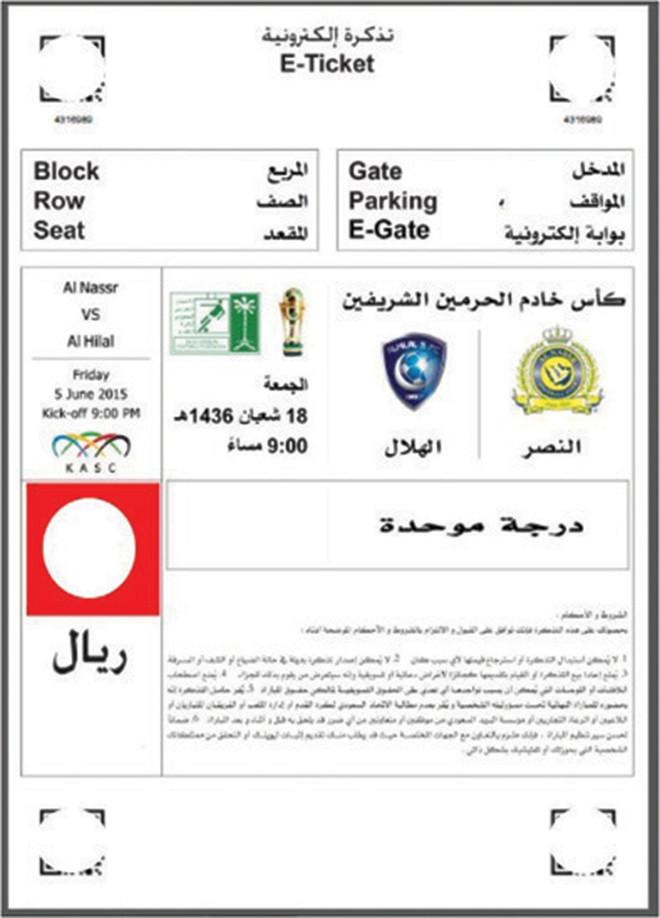 الفاصل بين جماهير الهلال والنصر .. 1600 مقعد