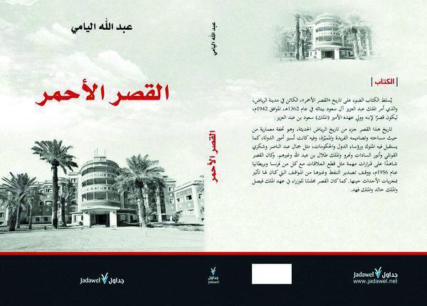 القصر الأحمر .. أول مبنى مسلح في الرياض ومقر مجلس الوزراء