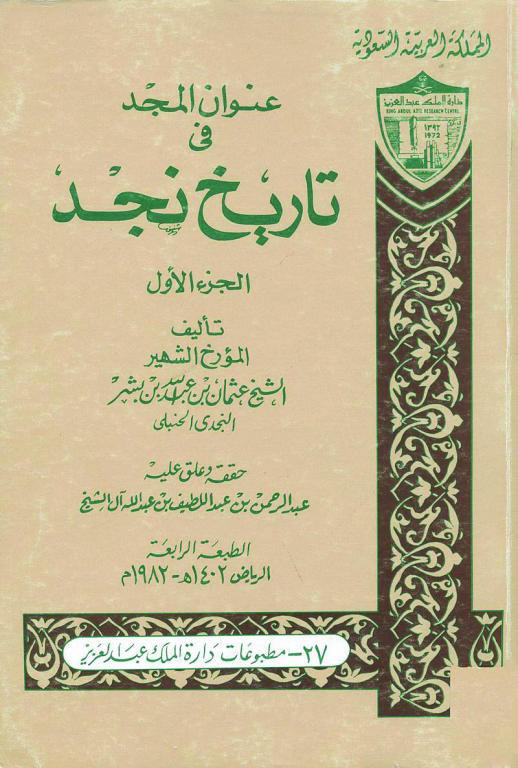 كتاب عنوان المجد في تاريخ نجد pdf