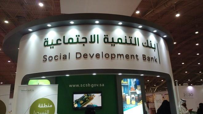 نتيجة بحث الصور عن بنك التنمية