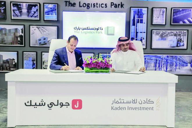 لوجستيك بارك تستقطب أكبر مستودعات للتجارة الإلكترونية في الشرق الأوسط صحيفة الاقتصادية