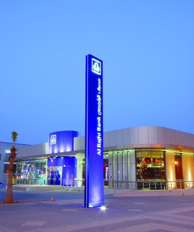 مصرف الراجحي يعلن 93 فرعا ومركزا للتحويل للعمل خلال عيد الفطر المبارك صحيفة الاقتصادية