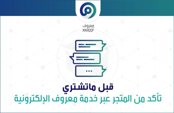 Image result for خدمة معروف