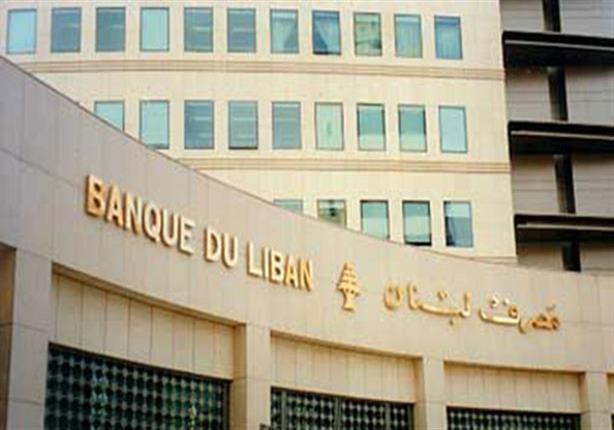 حاكم مصرف لبنان يؤكد تمسك البنك بعملياته المالية في 2019