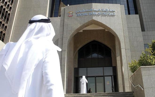 مصرف الإمارات المركزي يخفض الفائدة 25 نقطة أساس