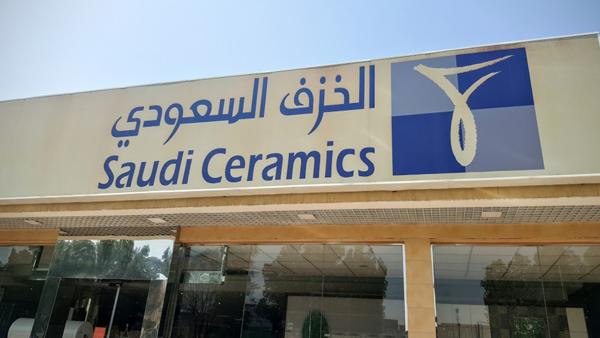 الخزف السعودي تأثر بعض قطاعات أعمالنا نتيجة الإجراءات المتخذة للحد من إنتشار كورونا صحيفة الاقتصادية